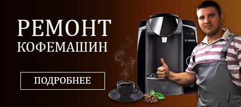 Обслуживание кофемашин от компании Brayval-Coffee
