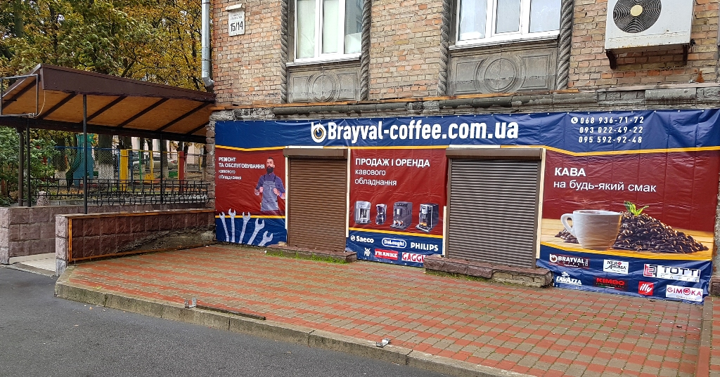 Фото фасада Brayval-Coffee